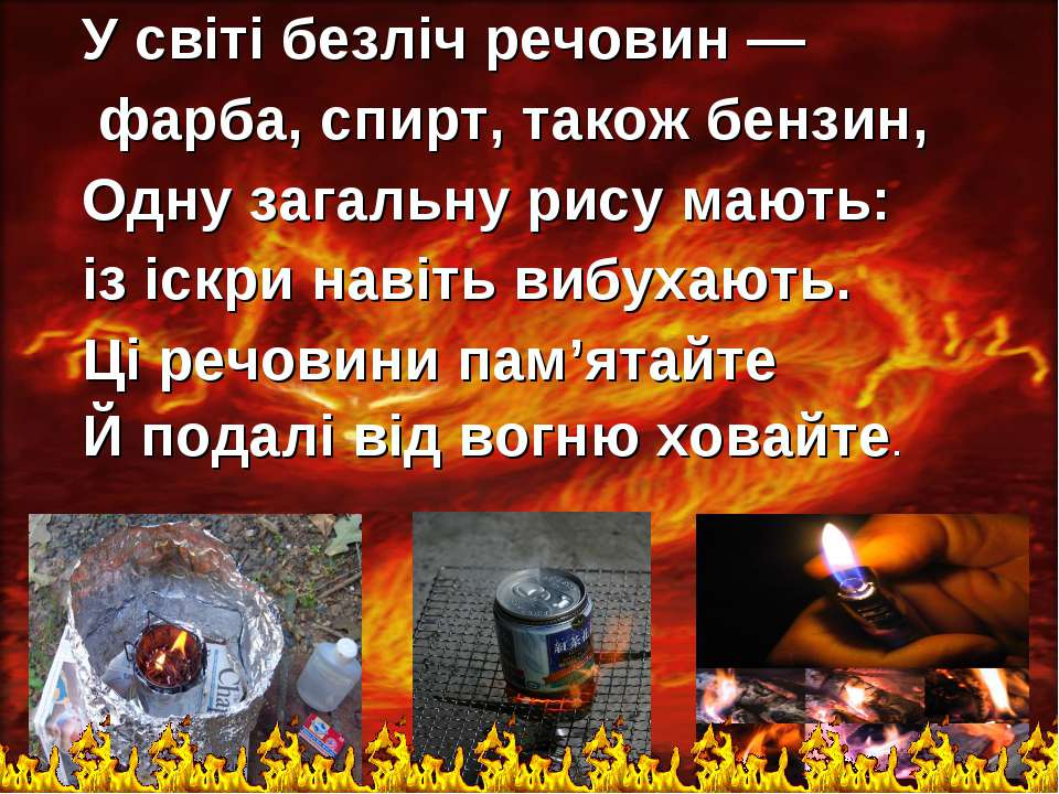 У свiтi безлiч речовин — фарба, спирт, також бензин, Одну загальну рису мають...