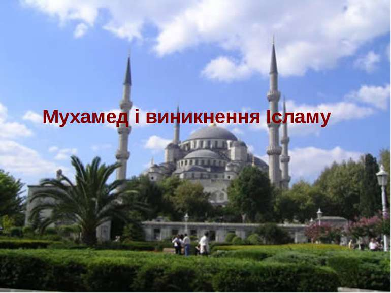Мухамед і виникнення Ісламу
