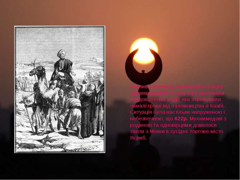 Сміливі проповіді Мухаммеда та його заклики прийняти нову віру викликали невд...