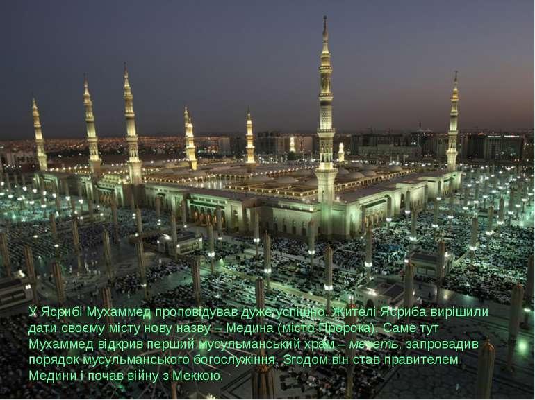 У Ясрибі Мухаммед проповідував дуже успішно. Жителі Ясриба вирішили дати своє...
