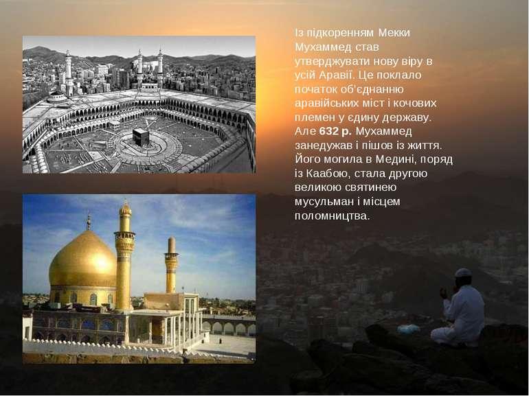 У 630 р. Мухаммед підійшов із військом під стіни Мекки і, не зустрівши опору,...