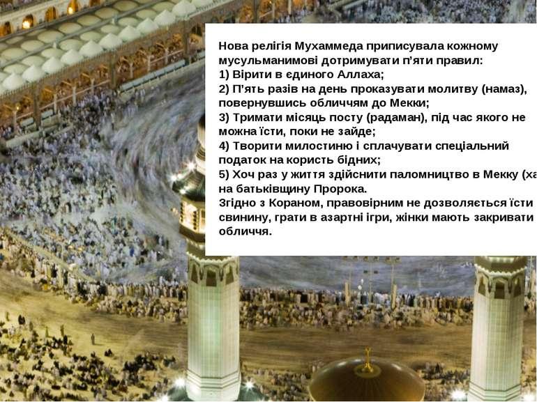 Нова релігія Мухаммеда приписувала кожному мусульманимові дотримувати п'яти п...