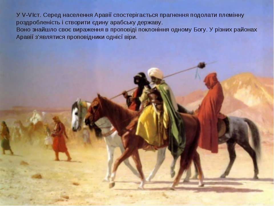 У V-VIcт. Серед населення Аравії спостерігається прагнення подолати племінну ...