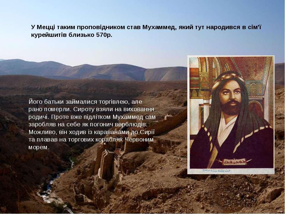 У Мецці таким проповідником став Мухаммед, який тут народився в сім'ї курейши...