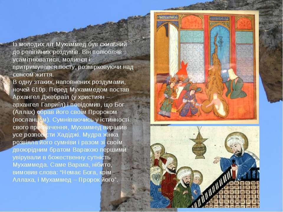 Із молодих літ Мухаммед був схильний до релігійних роздумів. Він полюбляв уса...