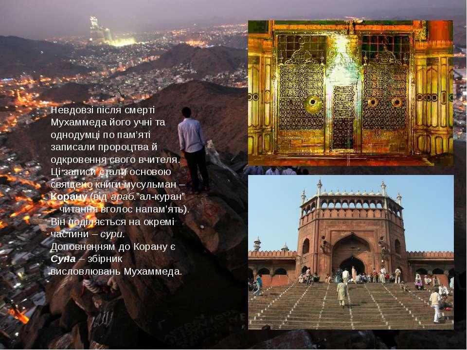 Невдовзі після смерті Мухаммеда його учні та однодумці по пам'яті записали пр...