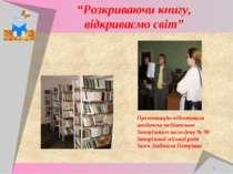 * Презентацію підготувала завідуюча медіатекою Запорізького колегіуму № 98 За...