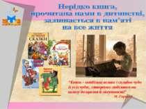 """""""Книга – найбільш велике і складне чудо із усіх чудес, створених людством на ..."""