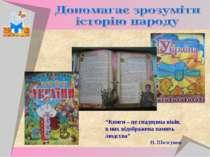 """""""Книги – це спадщина віків, в них відображена память людства"""" Н. Шелгунов"""