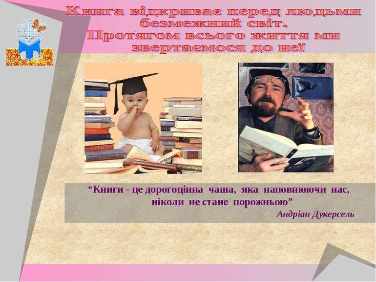 """""""Книги - це дорогоцінна чаша, яка наповнюючи нас, ніколи не стане порожньою"""" ..."""