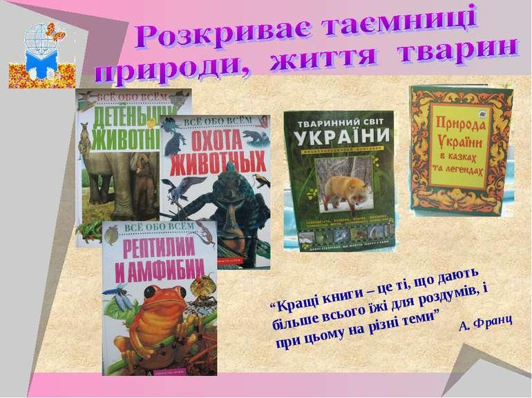 """""""Кращі книги – це ті, що дають більше всього їжі для роздумів, і при цьому на..."""