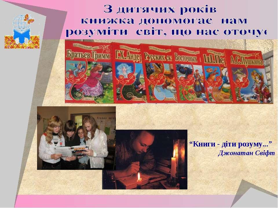"""""""Книги - діти розуму..."""" Джонатан Свіфт"""