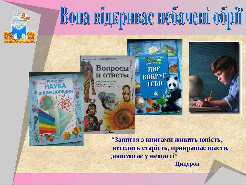 """""""Заняття з книгами живить юність, веселить старість, прикрашає щастя, допомог..."""