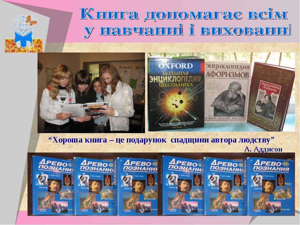 """""""Хороша книга – це подарунок спадщини автора людству"""" А. Аддисон"""