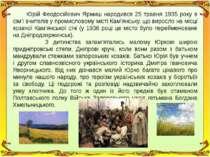 Юрій Феодосійович Ярмиш народився 25 травня 1935 року в сім'ї вчителів у пром...