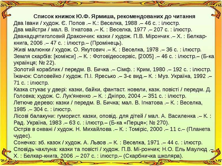 Список книжок Ю.Ф. Ярмиша, рекомендованих до читання Два Івани / худож. Є. По...