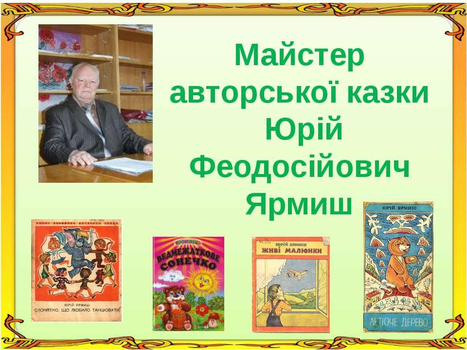 Майстер авторської казки Юрій Феодосійович Ярмиш