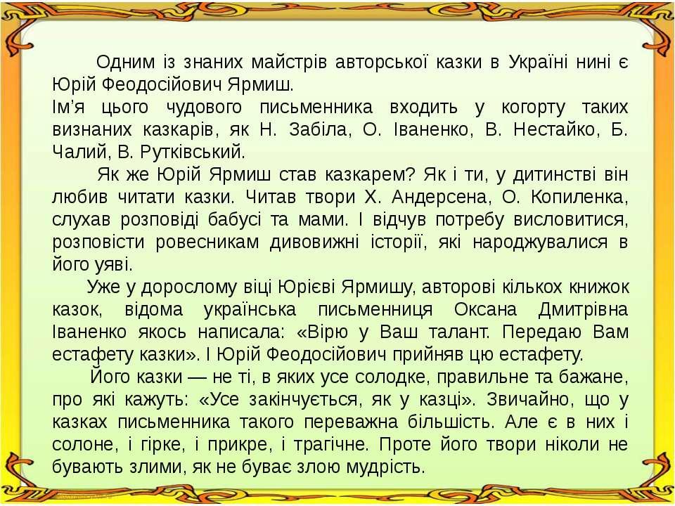 Одним із знаних майстрів авторської казки в Україні нині є Юрій Феодосійович ...