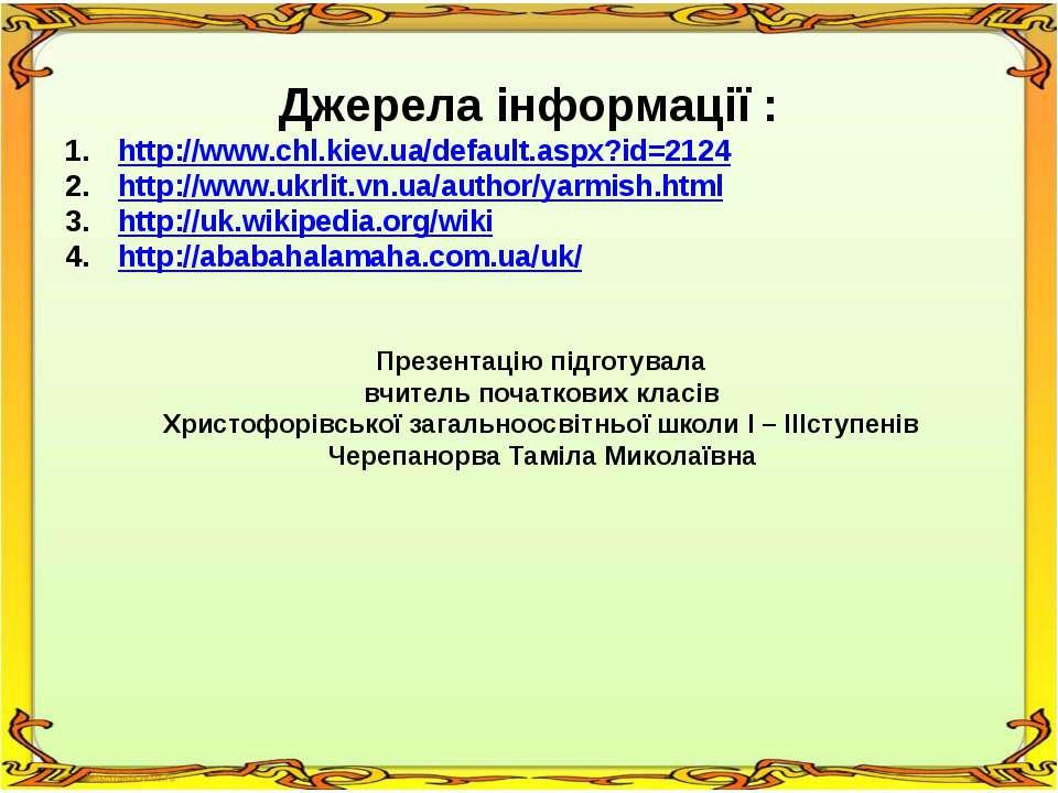 Джерела інформації : http://www.chl.kiev.ua/default.aspx?id=2124 http://www.u...