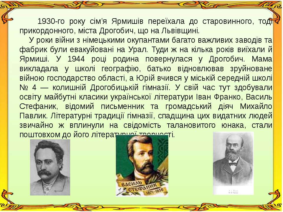 1930-го року сім'я Ярмишів переїхала до старовинного, тоді прикордонного, міс...