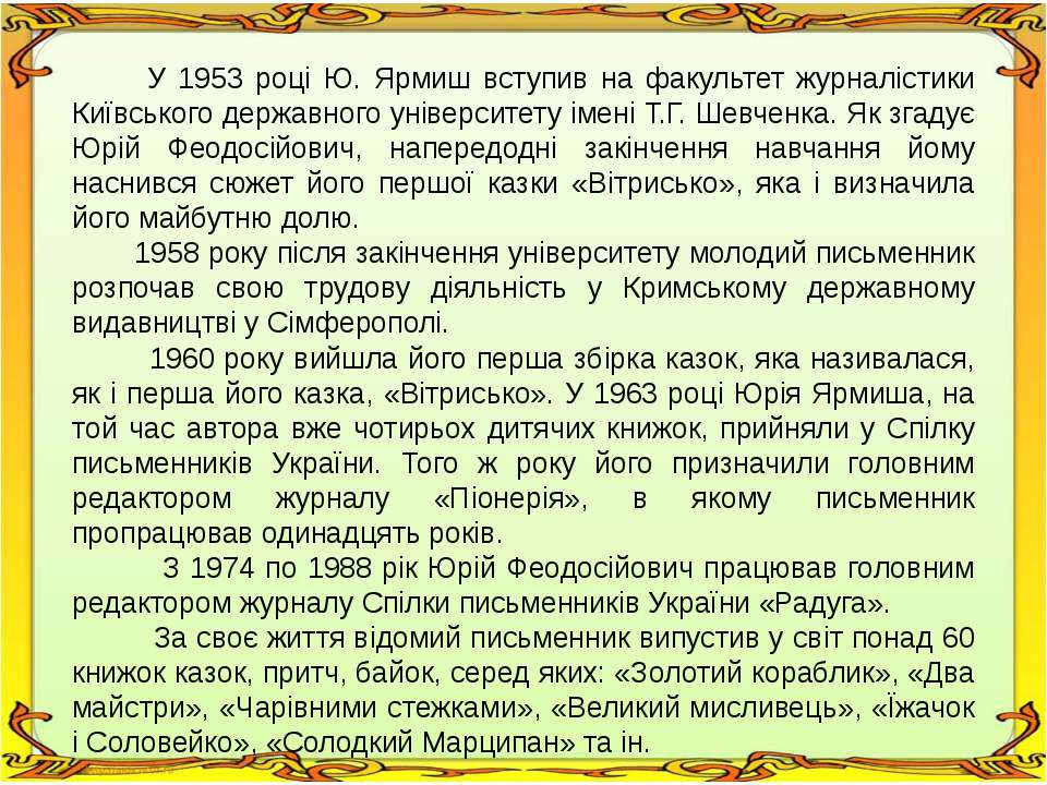 У 1953 році Ю. Ярмиш вступив на факультет журналістики Київського державного ...
