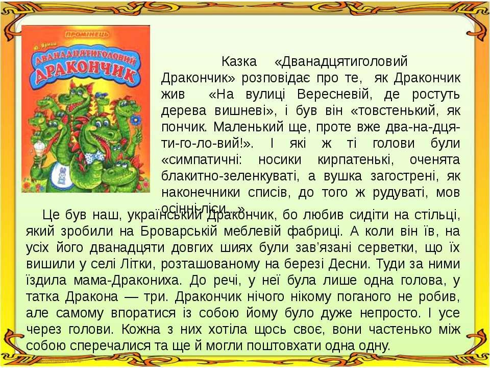 Казка «Дванадцятиголовий Дракончик» розповідає про те, як Дракончик жив «На в...