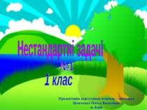 Презентацію підготувала вчитель – методист Біляченко Ольга Василівна м. Київ