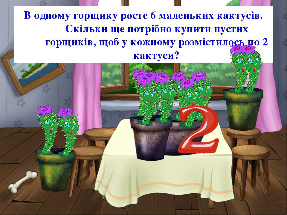 В одному горщику росте 6 маленьких кактусів. Скільки ще потрібно купити пусти...
