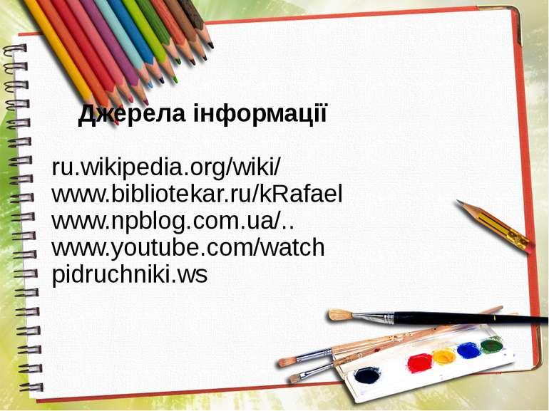 Джерела інформації ru.wikipedia.org/wiki/ www.bibliotekar.ru/kRafael www.npbl...