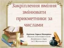 Закріплення вміння змінювати прикметники за числами Керімова Лариса Вікторівн...
