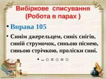 Вибіркове списування (Робота в парах ) Вправа 105 Синім джерельцем, синіх сні...