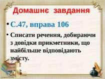 Домашнє завдання С.47, вправа 106 Списати речення, добираючи з довідки прикме...