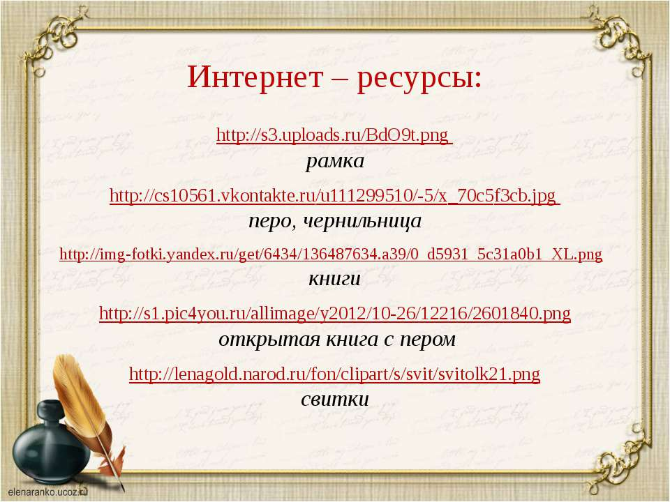 http://s3.uploads.ru/BdO9t.png рамка http://cs10561.vkontakte.ru/u111299510/-...