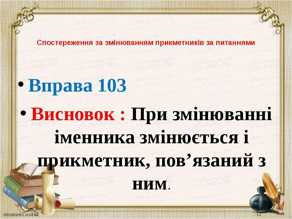 Спостереження за змінюванням прикметників за питаннями Вправа 103 Висновок : ...