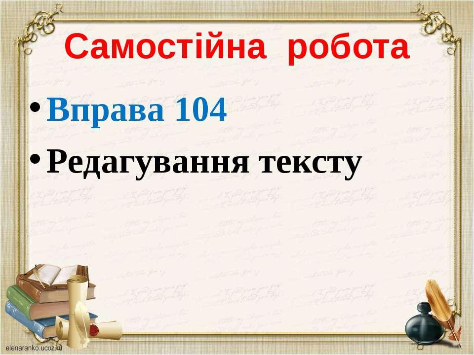 Самостійна робота Вправа 104 Редагування тексту