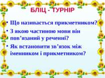 БЛІЦ - ТУРНІР Що називається прикметником? З якою частиною мови він пов'язани...