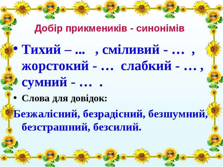 Добір прикмеників - синонімів Тихий – ... , сміливий - … , жорстокий - … слаб...