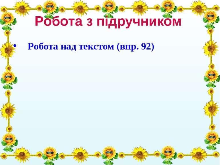 Робота з підручником Робота над текстом (впр. 92)