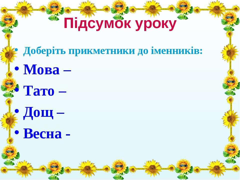 Підсумок уроку Доберіть прикметники до іменників: Мова – Тато – Дощ – Весна -