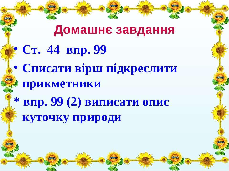 Домашнє завдання Ст. 44 впр. 99 Списати вірш підкреслити прикметники * впр. 9...