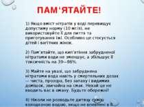 1) Якщо вміст нітратів у воді перевищує допустиму норму (10 мг/л), не викорис...