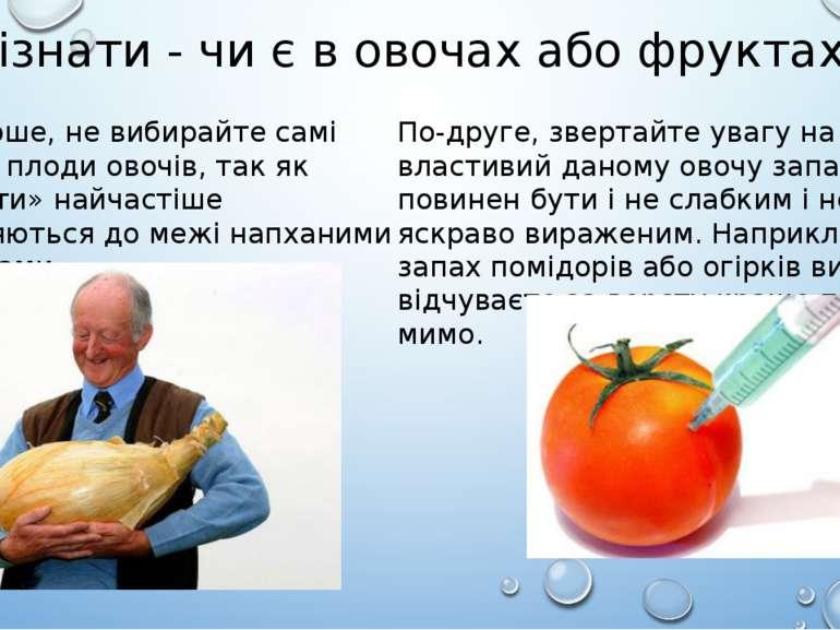 Як розпізнати - чи є в овочах або фруктах нітрати? По-перше, не вибирайте сам...