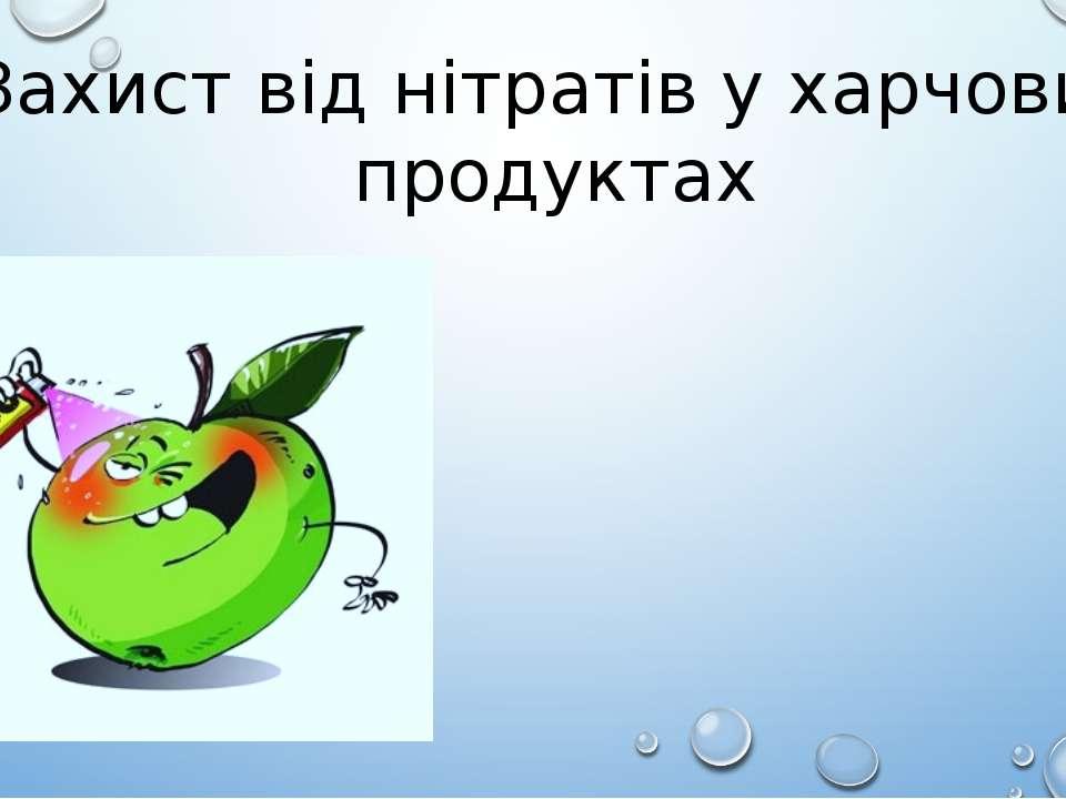 Захист від нітратів у харчових продуктах