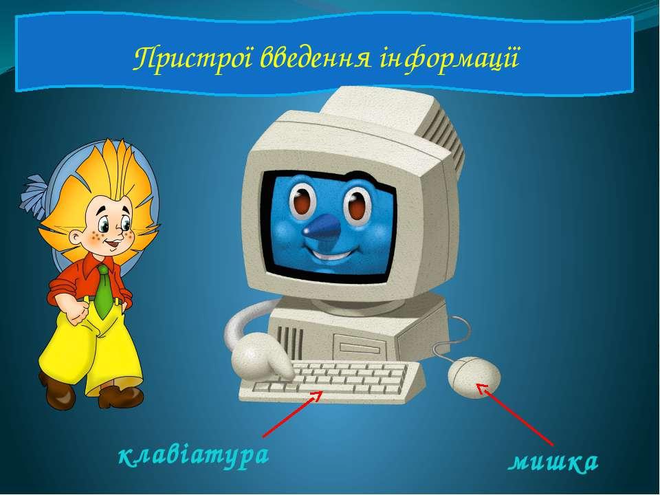 Пристрої введення інформації мишка клавіатура