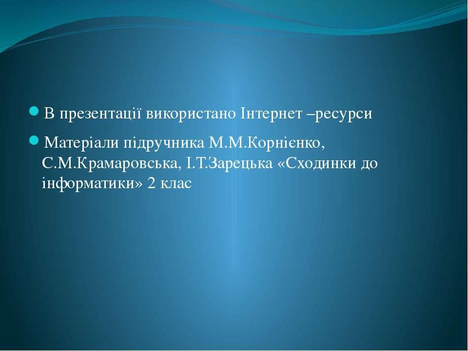 В презентації використано Інтернет –ресурси Матеріали підручника М.М.Корнієнк...