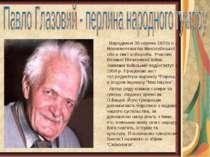 Народився 30 серпня 1922р в с. Новоскелюватка Миколаївської обл.в сім'ї хлібо...