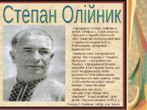 Народився Степан Олійник 3 квітня 1908р.в с. Пасиселах на Одещині в бідній се...