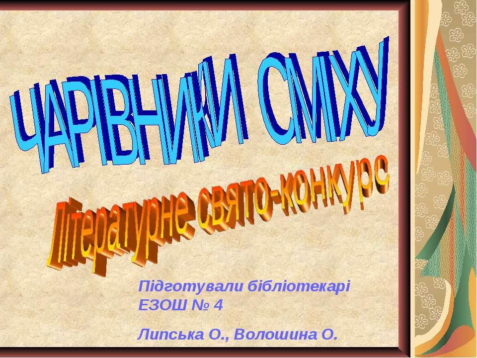 Підготували бібліотекарі ЕЗОШ № 4 Липська О., Волошина О.
