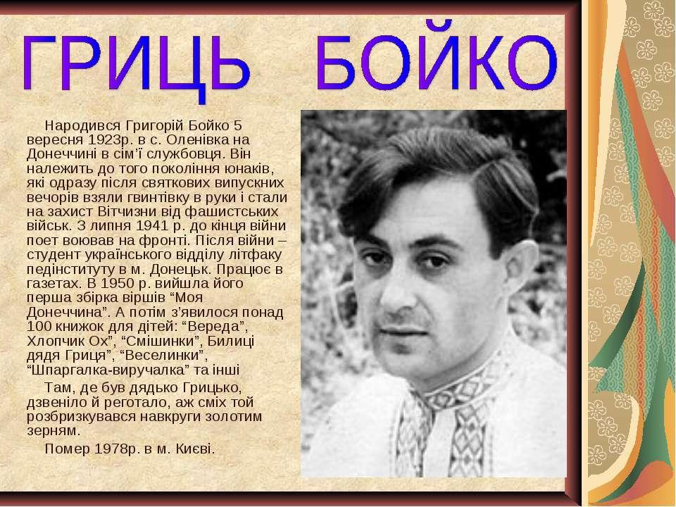 Народився Григорій Бойко 5 вересня 1923р. в с. Оленівка на Донеччині в сім'ї ...