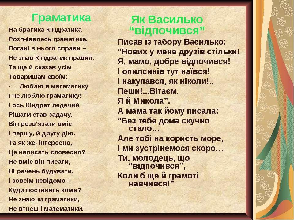 Граматика На братика Кіндратика Розгнівалась граматика. Погані в нього справи...